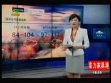 《直播南京》 20171031