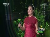 [越战越勇]《泉水叮咚响》 演唱:李小华
