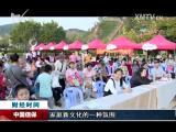 海西财经报道 2017.11.01 - 厦门电视台 00:09:47