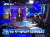 """守护和平的""""核盾牌""""  两岸直航 2017.11.2 - 厦门卫视 00:29:10"""