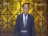 《百家讲坛》 20171103 大秦崛起(下部)6 胡服骑射