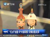 文博会十年 再启文创新征程 两岸直航 2017.11.3 - 厦门卫视 00:29:26