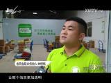炫彩生活 2017.11.2 - 厦门电视台 00:06:42
