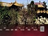 光辉历程——渡江战役第一船 国宝档案 2017.11.03 - 中央电视台 00:13:57