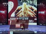 用饮料瓶就能轻松做蒜泥? 是真的吗 2017.11.08 - 中央电视台 00:08:45