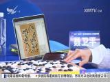 厦视新闻 2017.11.06 - 厦门电视台 00:22:44
