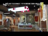 炫彩生活 2017.11.04 - 厦门电视台 00:04:44
