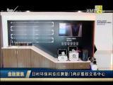 金融聚焦 2017.11.04 - 厦门电视台 00:09:25