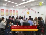党的生活 2017.11.05 - 厦门电视台 00:14:30