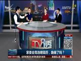 家委会竞选晒简历,跑偏了吗? TV透 2017.11.06 - 厦门电视台 00:25:03