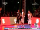 [篮球]三对三篮球联赛全国总决赛上海落幕(晨报)