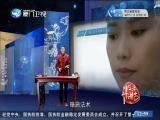 白娘子传奇(五)互倾心伞结良缘 斗阵来讲古 2017.11.09 - 厦门卫视 00:29:51