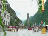 《中国影像方志》 第20集 四川金川篇 00:37:37