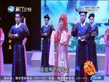 烈女庙(1) 斗阵来看戏 2017.11.10 - 厦门卫视 00:48:45