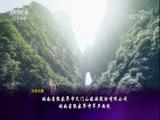 天门奇迹 走遍中国 2017.11.10 - 中央电视台 00:25:48