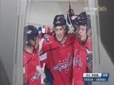[NHL]常规赛11月11日:匹兹堡企鹅1-4华盛顿首都人 比赛集锦