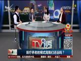 思明政协讲谈:医疗养老的模式离我们还远吗? TV透 2017.11.12 - 厦门电视台 00:24:57