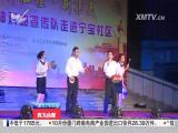厦视新闻 2017.11.12 - 厦门电视台 00:22:55