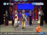 烈女庙(4) 斗阵来看戏 2017.11.13 - 厦门卫视 00:49:11