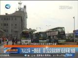 新闻斗阵讲 2017.11.14 - 厦门卫视 00:24:52