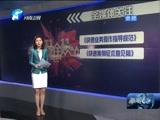《新闻60分-河南》 20171114