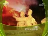 《建军大业》1 南昌首义 百家讲坛 2017.11.15 - 中央电视台 00:37:54