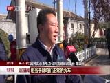 《北京新闻》 20171115