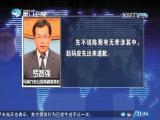 两岸新新闻 2017.11.15 - 厦门卫视 00:28:21