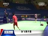 《体坛快讯》 20171115