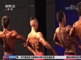 [综合]秋季健身大会:健美之星 齐聚北京(新闻)
