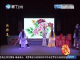 斩郑恩(4) 斗阵来看戏 2017.11.17 - 厦门卫视 00:48:31