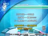 《体坛快讯》 20171117