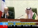 [新闻30分]黎巴嫩总理异国辞职 哈里里将前往法国 再返回黎巴嫩