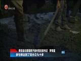 """[贵州新闻联播]贵定:实施""""六山行动""""打好脱贫攻坚硬仗"""