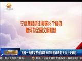 [甘肃新闻]我省一批典型在全国精神文明建设表彰大会上受表彰