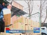 [贵州新闻联播]省直机关工会启动重点贫困县农产品产销对接工作