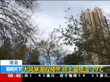 [朝闻天下]河北 大风寒潮双预警 坝上最低温-29℃