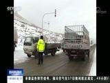 [新闻直播间]新疆 伊犁河谷大范围降雪降温