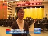 [贵州新闻联播]省委宣讲团到黔南州宣讲党的十九大精神