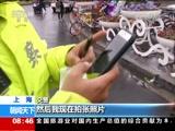 """[朝闻天下]上海警方公布""""外卖小哥""""违法热力图 3个月扣满12分骑手要学习和考核"""