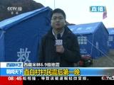 [朝闻天下]西藏米林6.9级地震 直白村村民震后第一晚