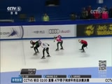 [短道速滑]男子1000米 武大靖首尔站收获第四(新闻)