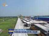 [山东新闻联播]中国铁路济南局集团有限公司挂牌