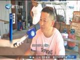 两岸新新闻 2017.11.19 - 厦门卫视 00:28:48