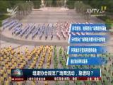 组建协会规范广场舞活动,靠谱吗? TV透 2017.11.19 - 厦门电视台 00:23:50