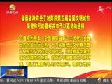 [甘肃新闻]省委省政府关于对荣获第五届全国文明城市荣誉称号的嘉峪关市予以嘉奖的通报