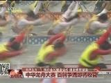 [视频]精彩全民健身活动 建设体育强国