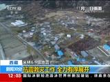 [新闻30分]西藏米林6.9级地震 3人受轻伤 救灾排查全面展开