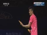 2017年中国羽毛球公开赛 男单决赛 阿克塞尔森VS谌龙 20171119