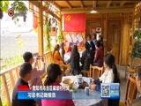 [贵州新闻联播]省委宣讲团在六盘水市宣讲党的十九大精神